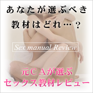 元CAが選ぶセックステクニック教材徹底比較ガイド